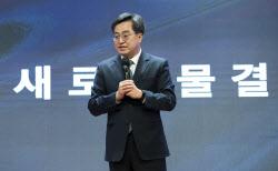 [포토]김동연 전 경제부총리, 새로운 물결(가칭)' 창당