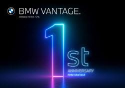 BMW 코리아, BMW 밴티지 1주년 기념 이벤트 진행…'조이몰' 오픈