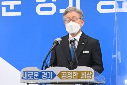 """'토지공개념' 강조한 이재명 """"필요없는데 보유하면 손실 보도록"""""""