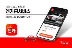"""""""중고차 거래 쉬워진다""""…엔카닷컴, '엔카페이' 도입"""