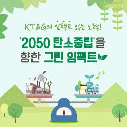 [카드뉴스]''2050 탄소중립''을 향한 그린 임팩트