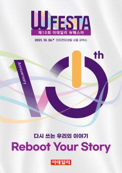 "[10th W페스타]""다시 쓰는 우리의 이야기""…유명희 대사·김민석PD 등 무대 올라"