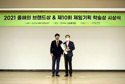 금호타이어, 광고학회 선정 '올해의 브랜드상' 수상