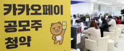 '국민주' 노린 카카오페이, 청약 경쟁률 29.6대 1…증거금 5.6조원
