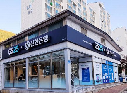 신한은행, GS리테일과 편의점 혁신점포 1호 오픈