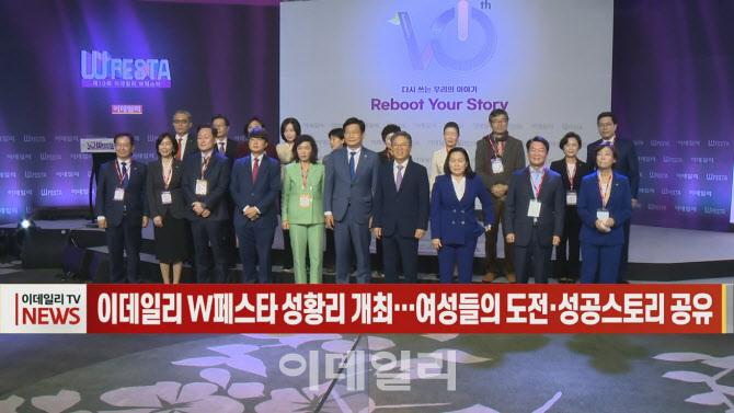 [이데일리N] 이데일리 W페스타 성황리 개최…여성들의 도전·성공스토리 공유
