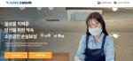 소상공인 손실보상, 첫날부터 '삐걱'…접속 지연·장애(종합)