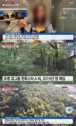 '개그맨 영업' 2500억 부동산 사기 '한류스타도 당했다'