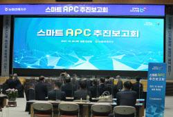 [포토] '스마트 APC' 추진 보고회