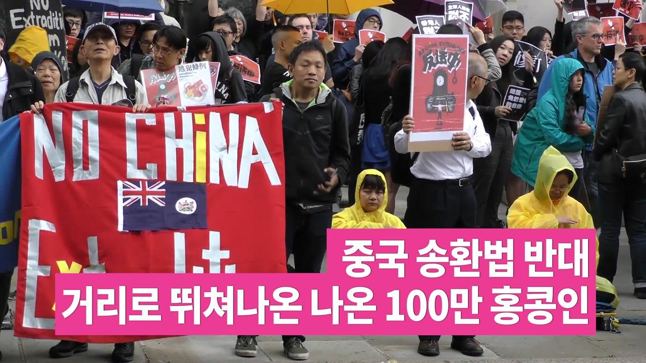 중국 송환법 반대...거리로 뛰쳐나온 나온 100만 홍콩인