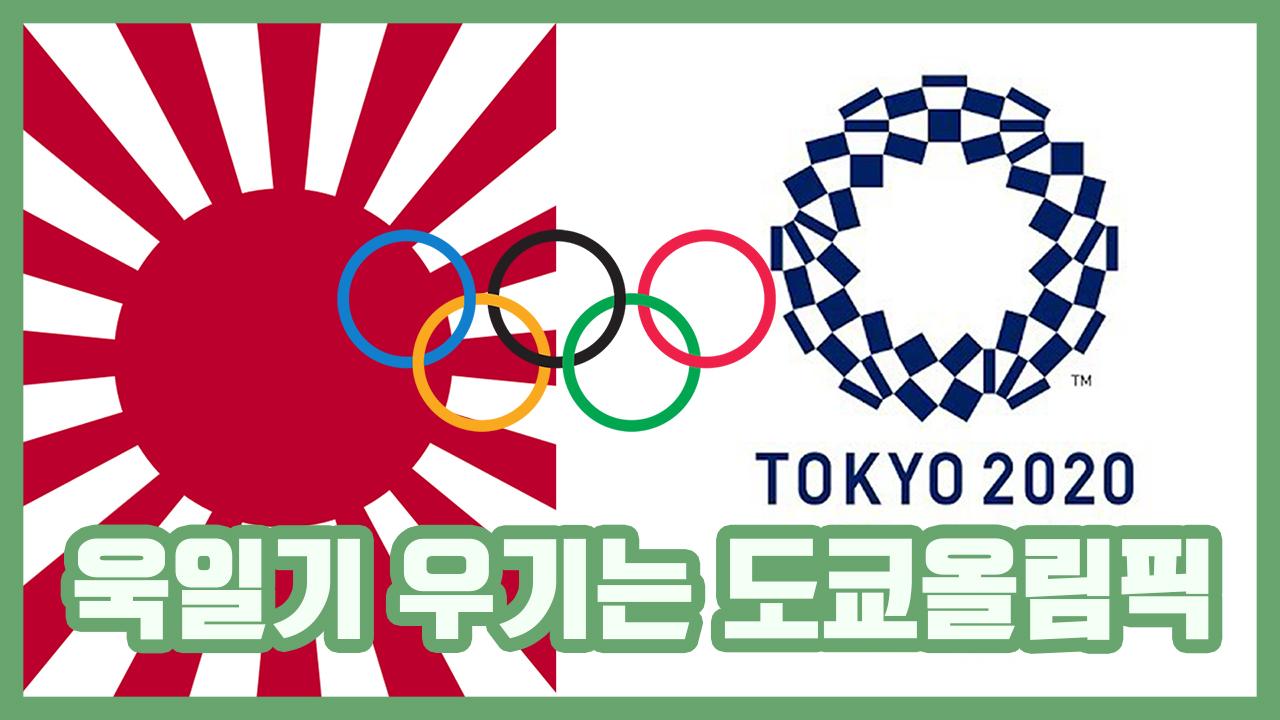 뇌물 올림픽, 욱일기 논란까지! 도쿄올림픽의 미래는?