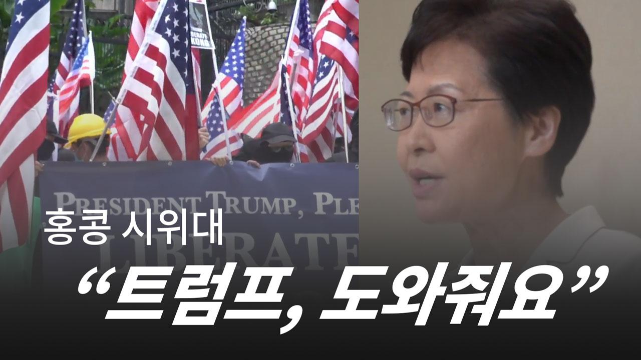 """홍콩 시위대, """"트럼프, 우리를 도와주세요!"""""""