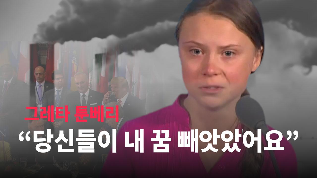 """10대 소녀 그레타 툰베리의 격정 연설 """"당신들이 내 꿈 빼앗아"""""""