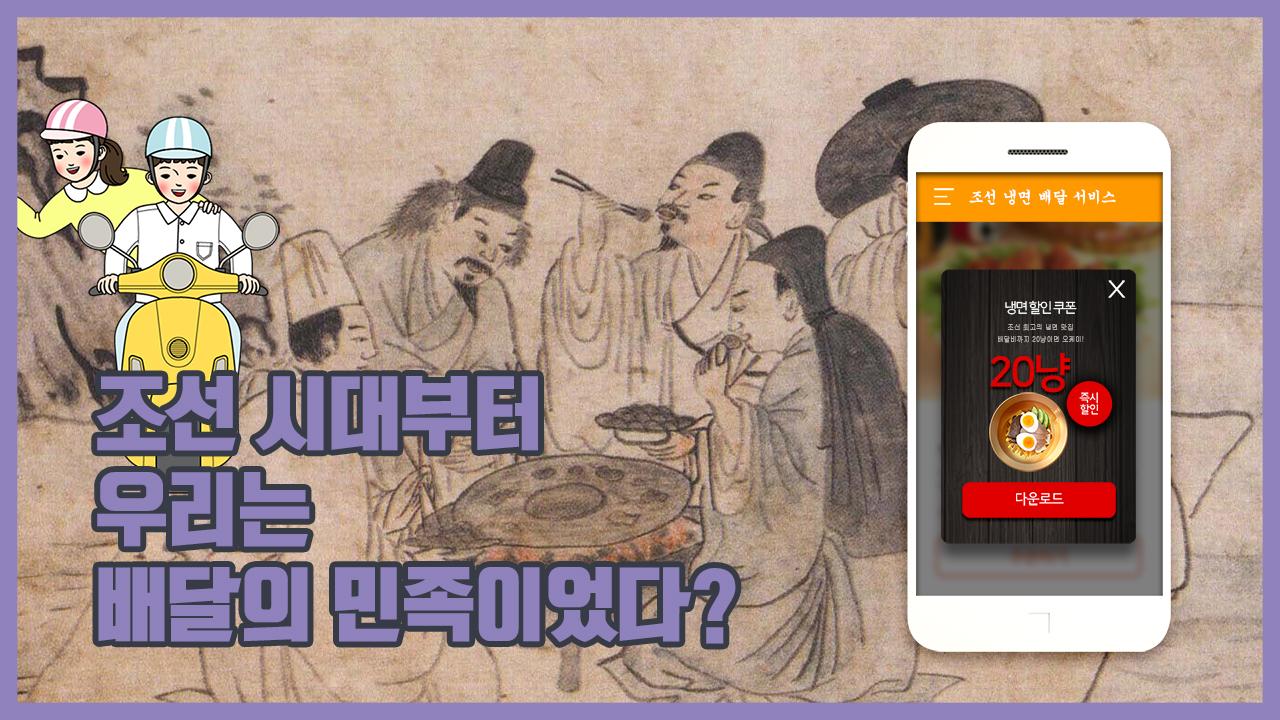 조선 시대부터 우리는 배달의 민족이었다?