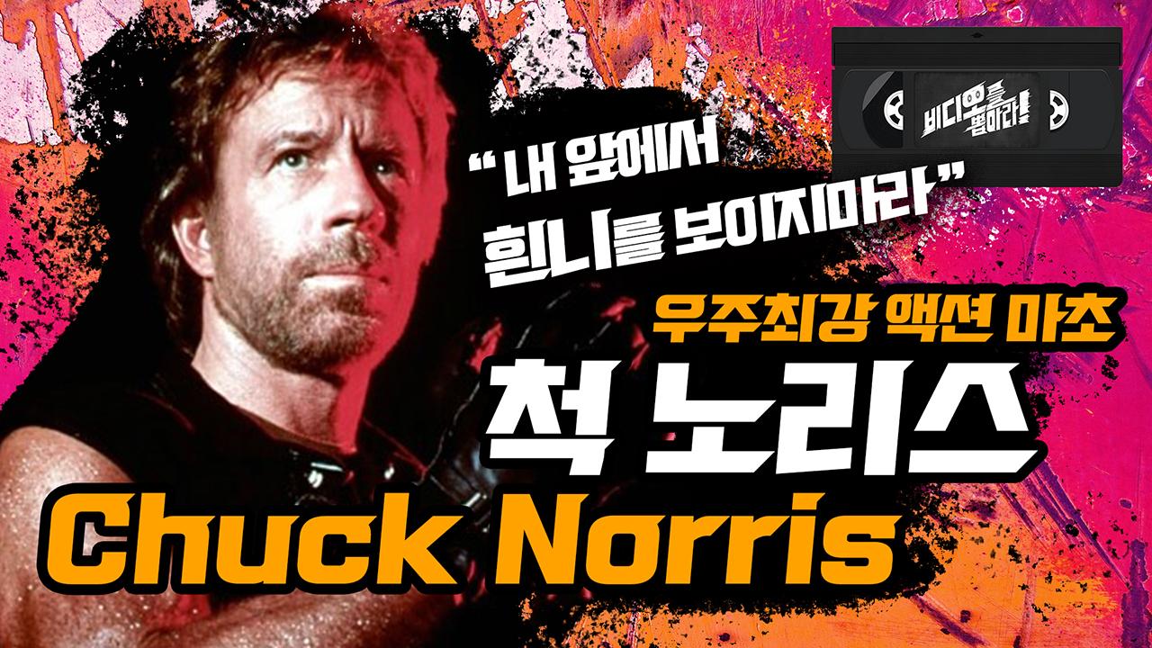 '아재들의 영웅' 원조 '비디오 액션 마초' 척 노리스 Chuck Norris