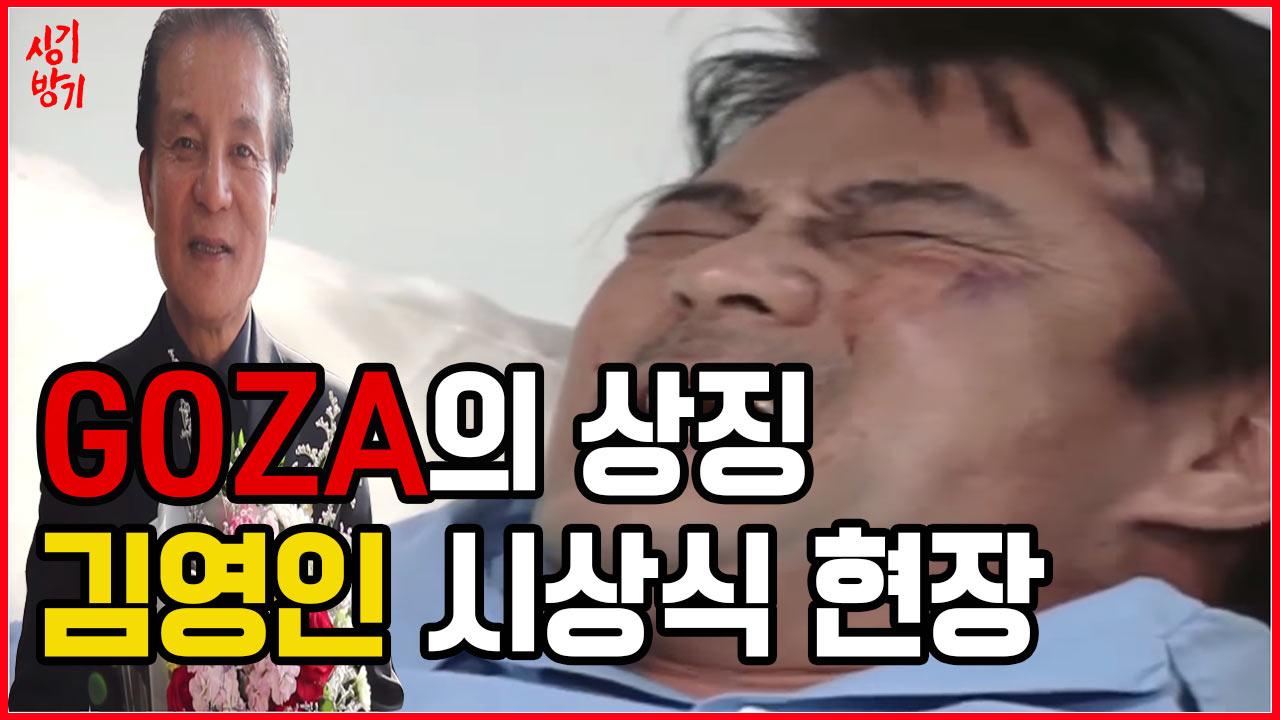 16년 지난 '야인시대'로 상을 받았다고!? 심영물 주인공 김영인