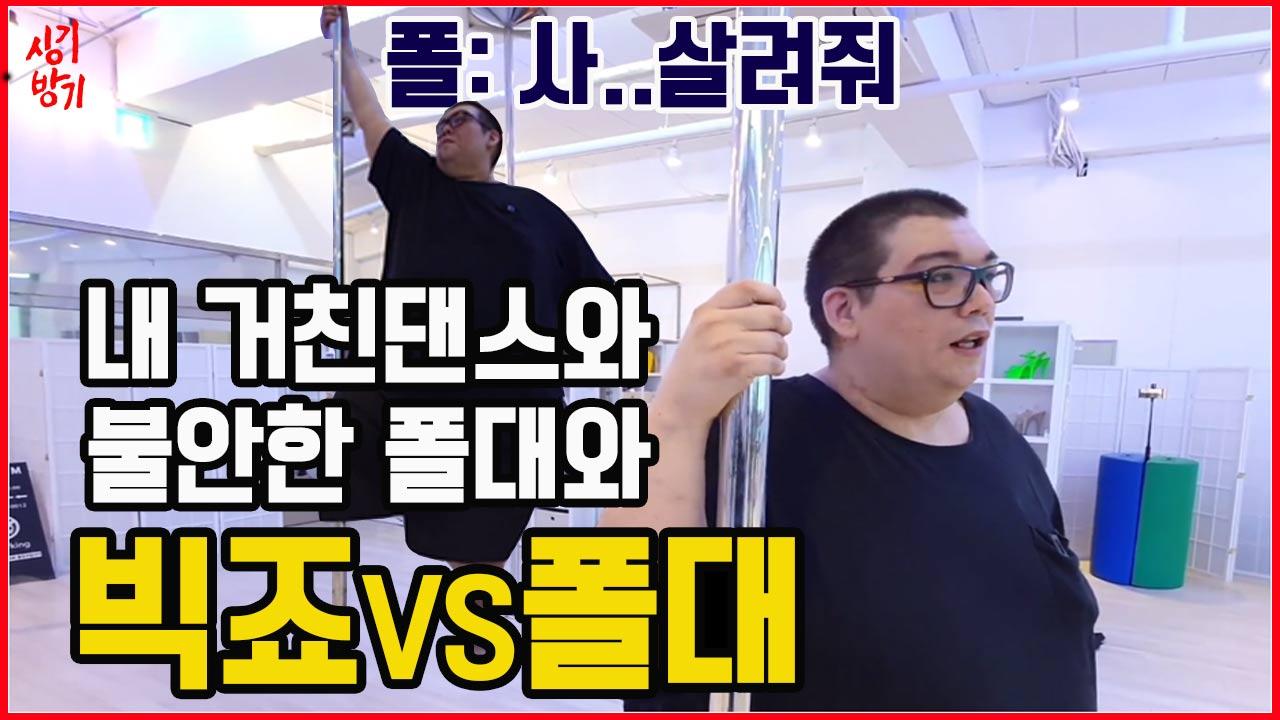 220kg 거구...가수 빅죠가 폴댄스를 한다고!?