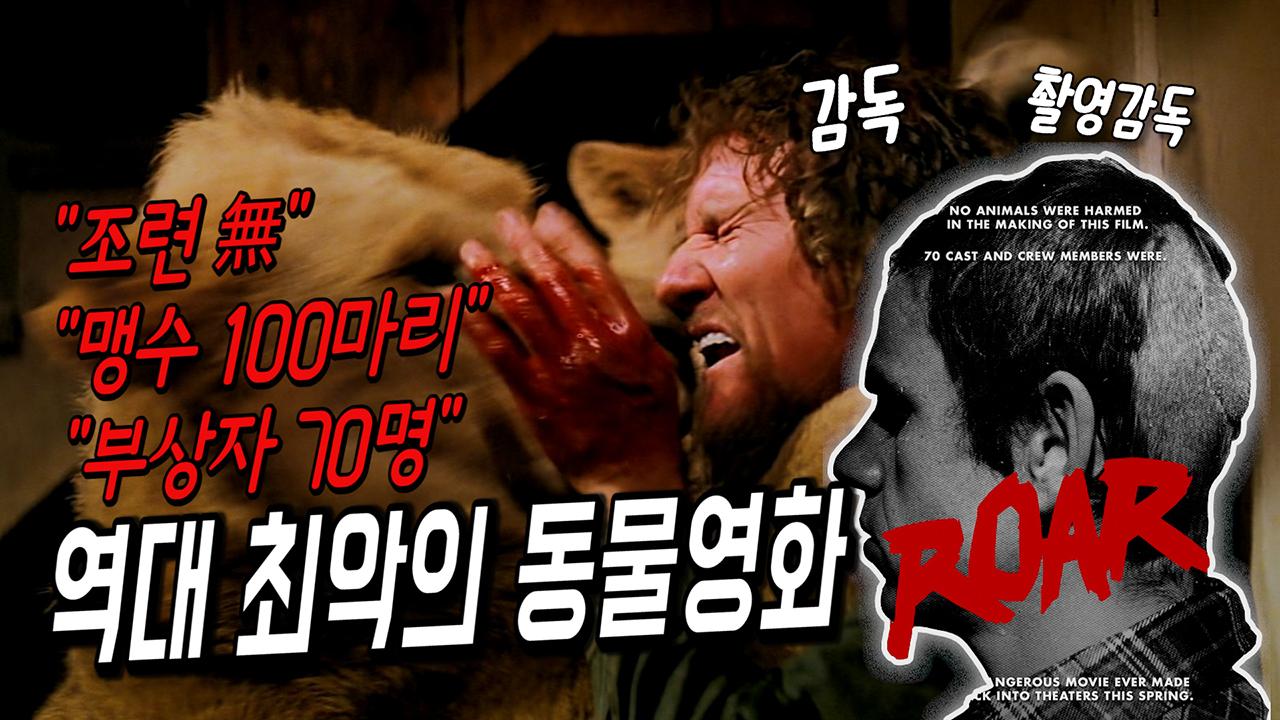진짜 맹수들과 촬영! 70명 다쳐 기네스 오른 최악의 동물영화 '로아' feat.'크롤'리뷰