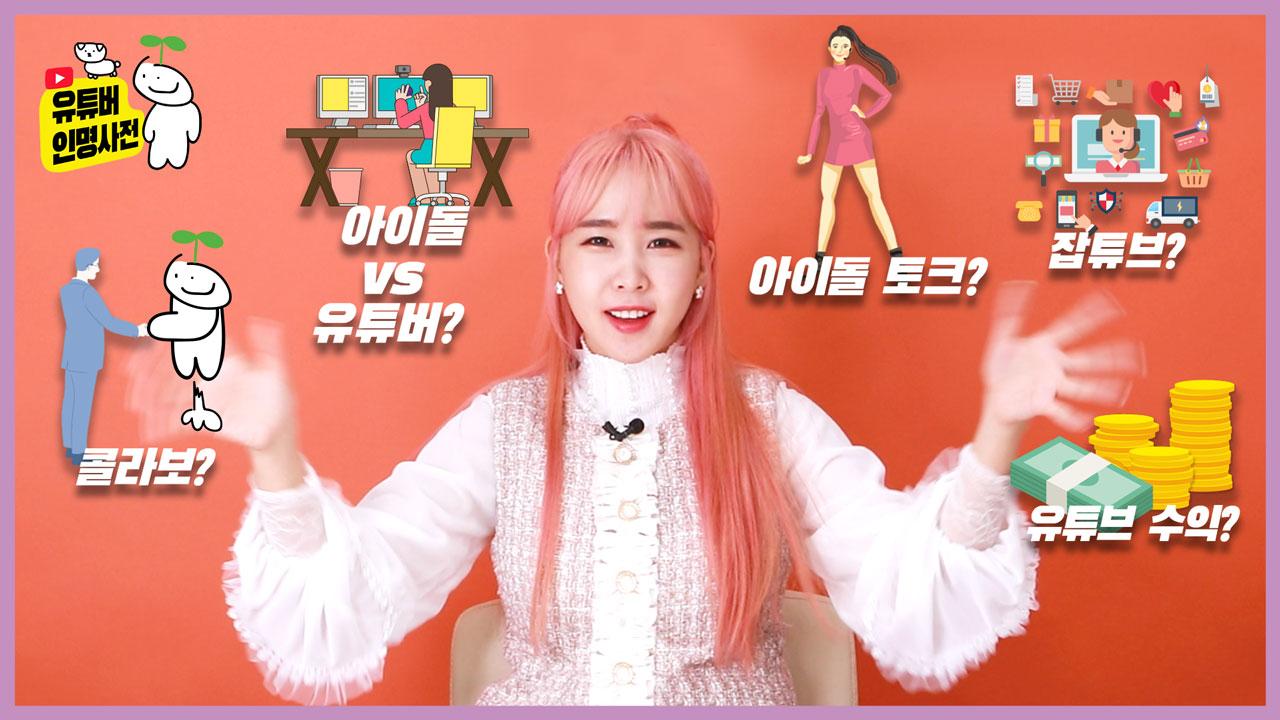 아이돌 vs. 유튜버... 크레용팝 출신 웨이의 선택은? (feat. 웨이랜드)