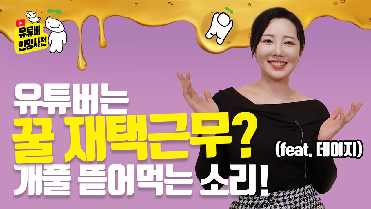 유튜버는 꿀 재택근무? 개풀 뜯어먹는 소리! (feat.데이지)