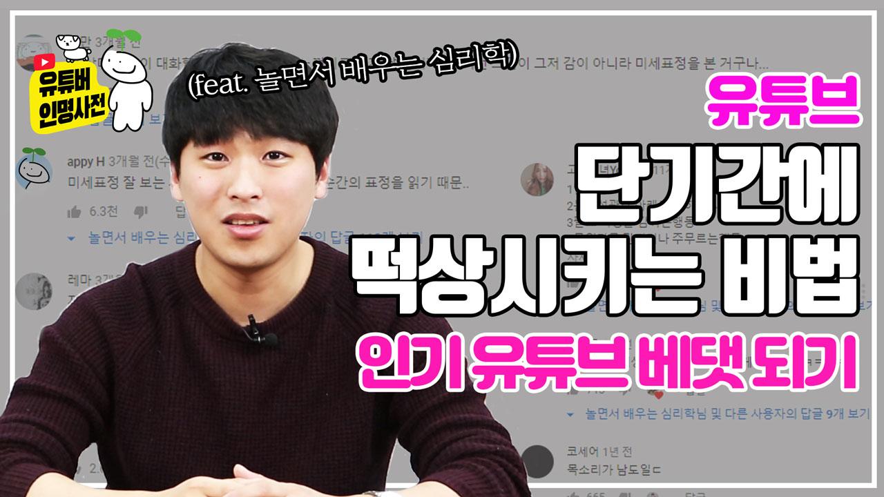"""인기 유튜브 """"베댓""""은 떡상의 지름길 (feat. 놀면서 배우는 심리학)"""