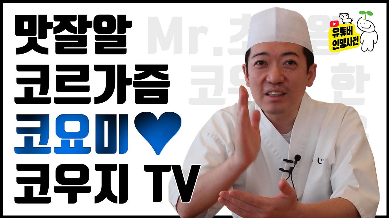 오마카세 맛집이자 유튜브 맛집 '스시 코우지' (feat. 코우지TV)