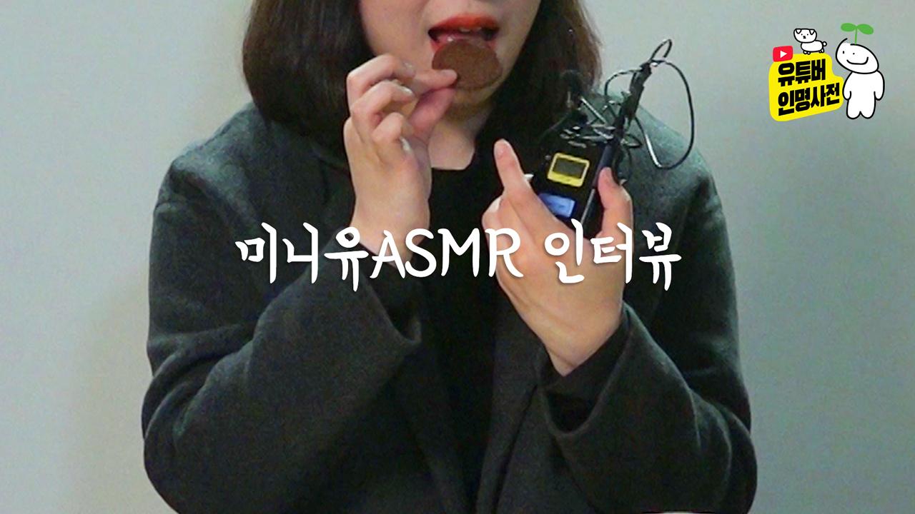 귀 청소 ASMR, 미니유 빼고 말할 수 없다(feat. Miniyu ASMR)