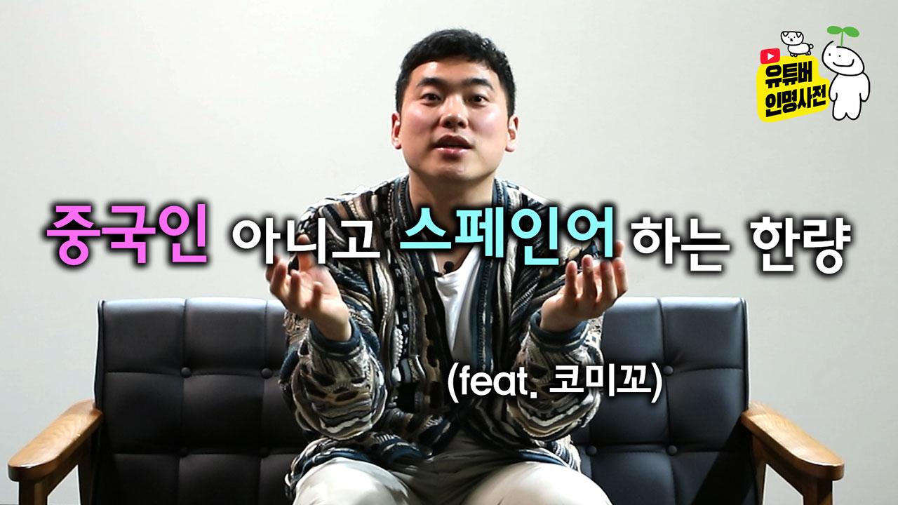 인종차별부터 이강인까지, 코미꼬로 스페인어 정복하기 (feat. 코미꼬)