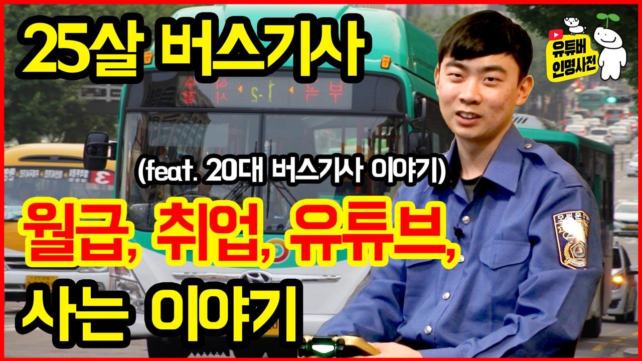 20대 버스기사가 버스를 뺏겠습니다(feat. 20대 버스기사 이야기)