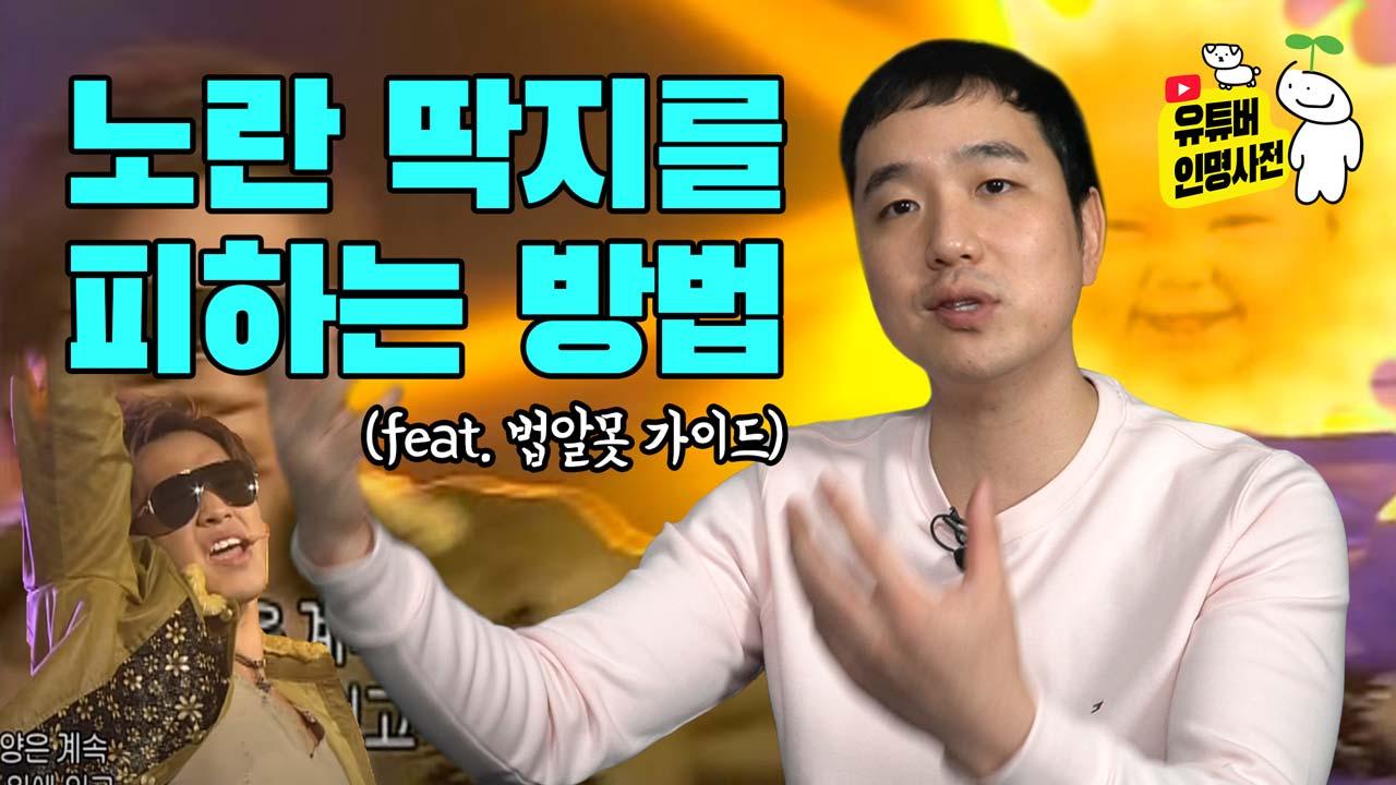 노란 딱지를 피하는 방법(feat. 법알못 가이드)
