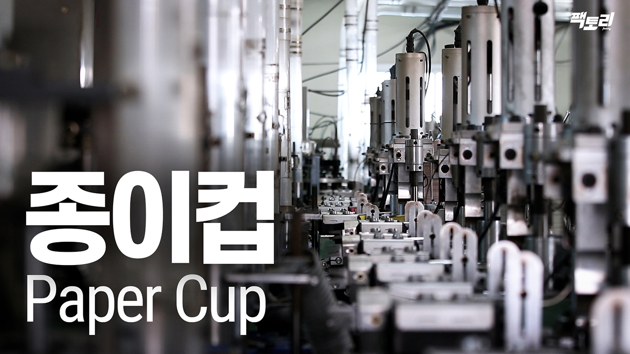 종이컵 댄싱머신 Automatic Paper Cup Making Machine in Korea