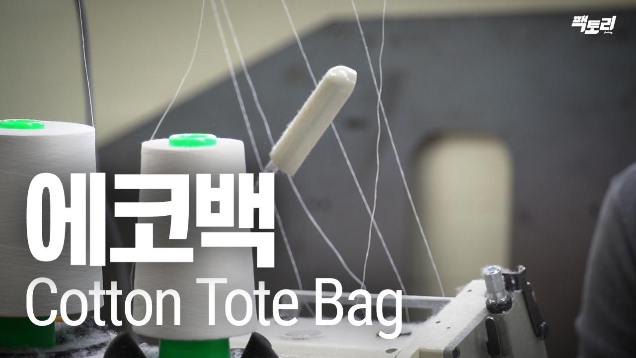대학생 에코백 추천!!! 이렇게 만들어! Making process eco bag