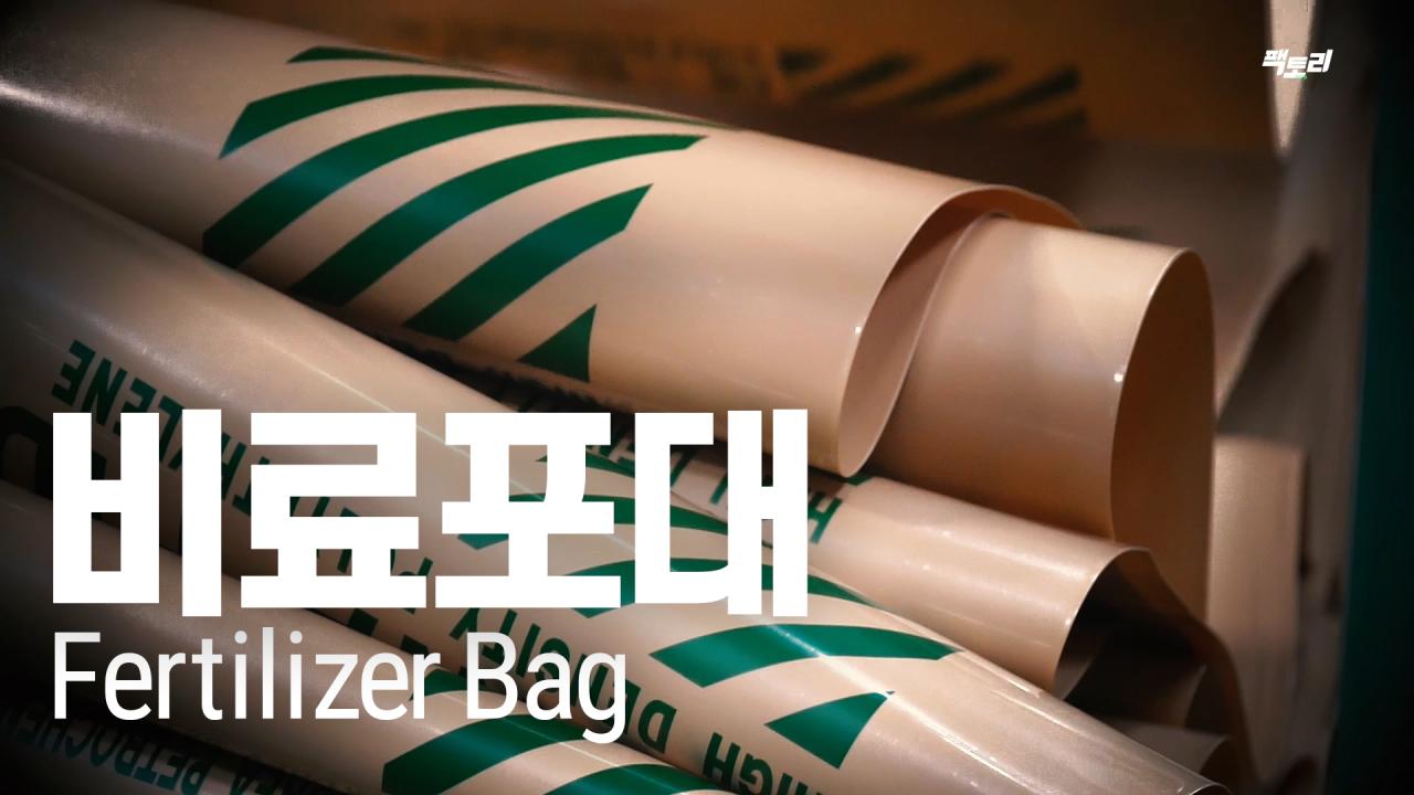 '아재들의 눈썰매' 비료포대 Fertilizer Bag Making