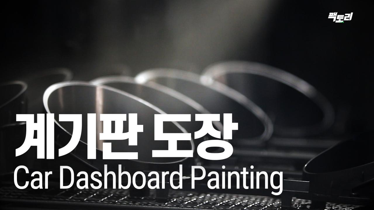자동차 계기판 제작의 비밀, Car dashboard painting