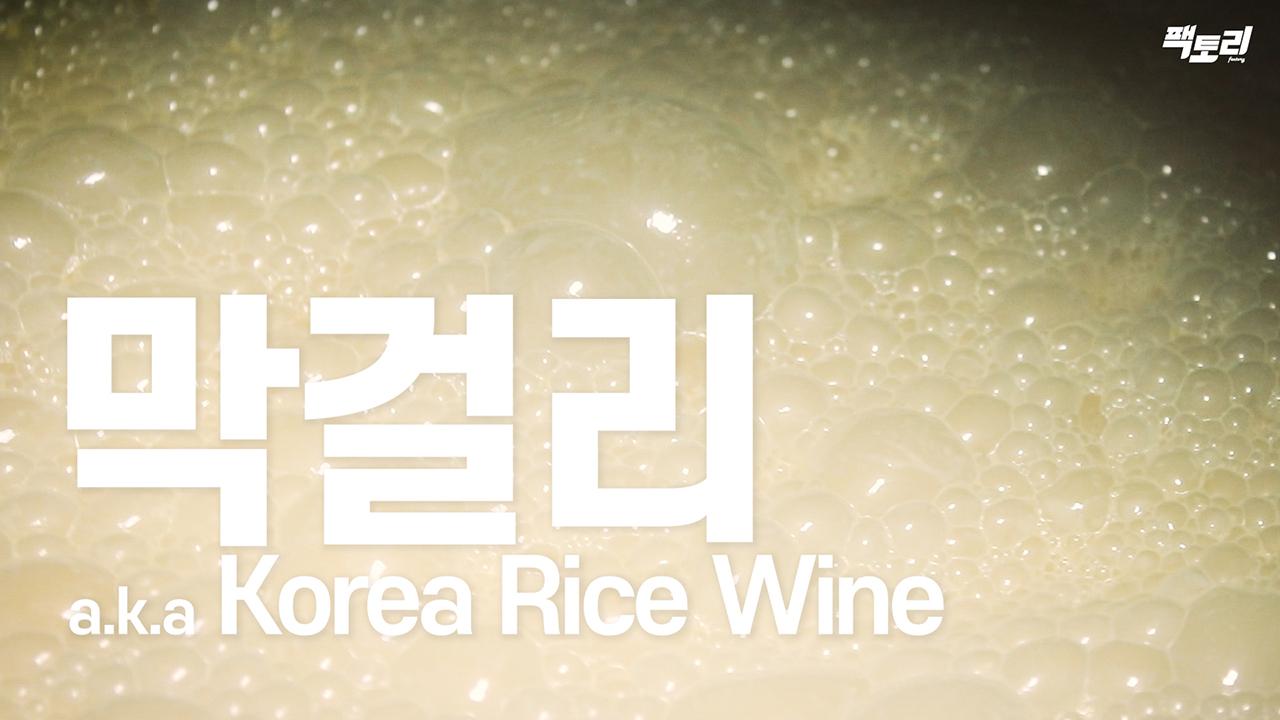 막걸리 한잔 탁! 털기 전에 봐야하는 영상 Rice Wine Brewing Process [FactorySecret]