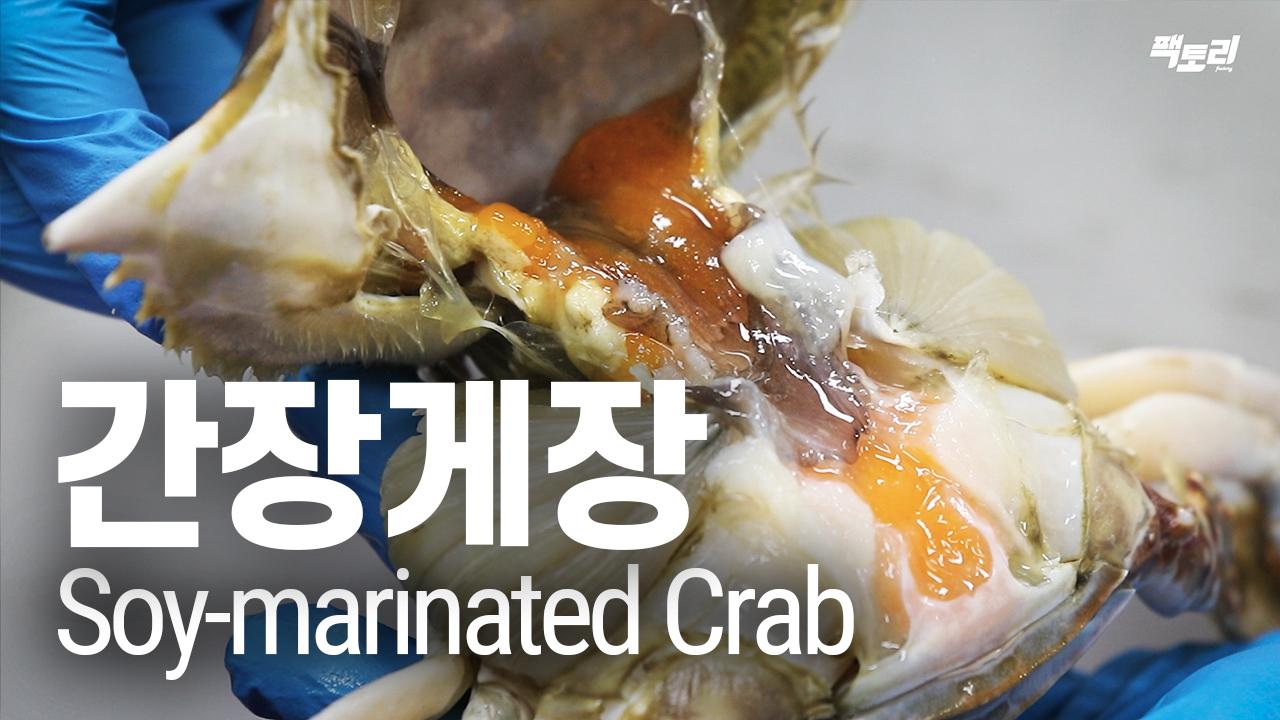 3대를 이은 최고의 간장게장 비법 How To Make Perfect Soy Crab [FactorySecret]