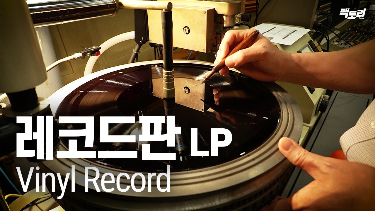 신승훈, 백예린 앨범도 이곳에서..국내 유일의 LP(레코드판) 제작 공장 How To Make Vinyl Record [FactorySecret]