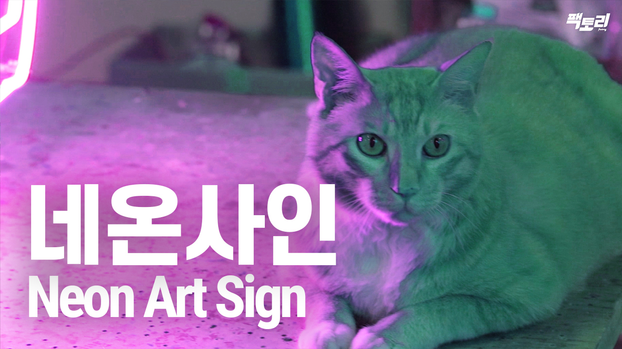 """힙지로에서만 28년.. """"젊은 그대, 네온을 켜라!"""" How to make neon sign"""