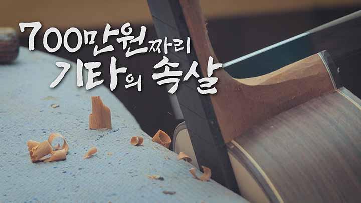 700만원이지만 괜찮아. 소리가 좋으니까  How to make Guitar / Korean Guitar [FactorySecret]