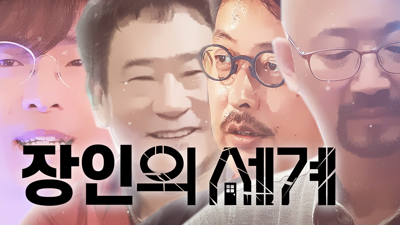 장인의 세계  The Korean Masters [FactorySecret]