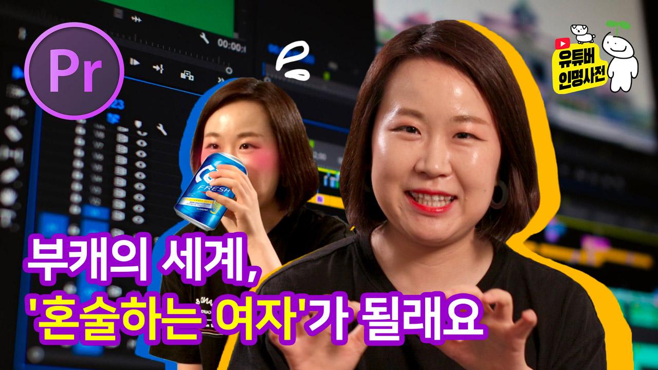 영상 1도 모르는 사람의 길잡이(ft.편집하는여자)