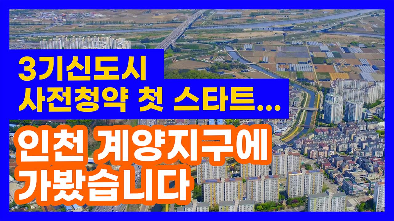 """3기 신도시 사전청약에 인천 계양지구 '들썩'…""""젊은 층 문의 급증"""""""