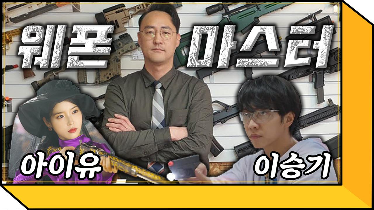 한국 최고 '총 성덕' 아지트 공개... 안중근 총까지 만들었다고!?