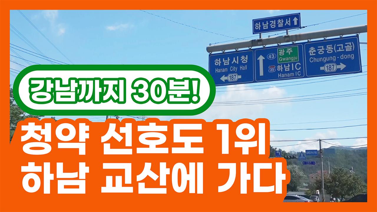 3기 신도시 사전청약 선호1위…'하남교산'을 가다
