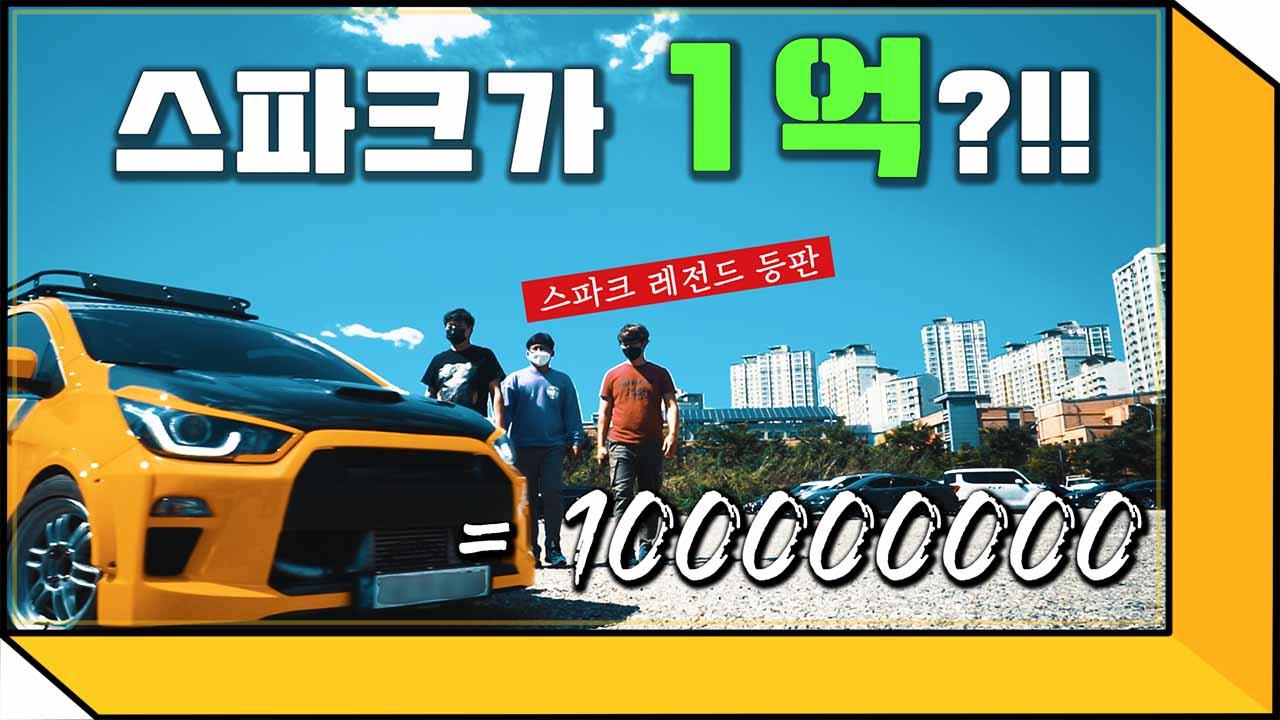 경차 스파크 가격이 1억??!!!!