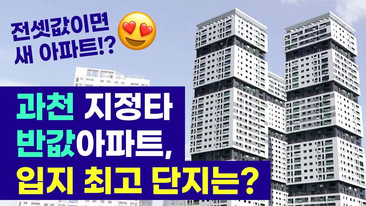 전셋값이면 새 아파트!? 과천 지정타 반값아파트, 입지 최고 단지는?