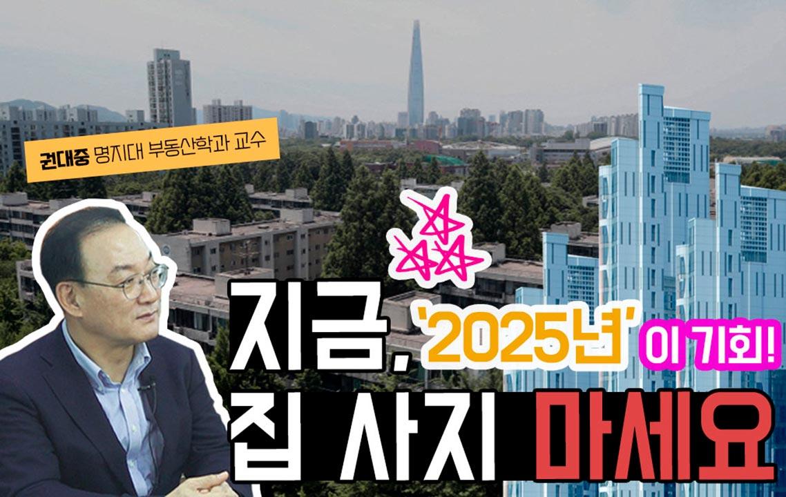 아파트, 5년 뒤 사면 좋은 3가지 이유(feat. 권대중 교수)