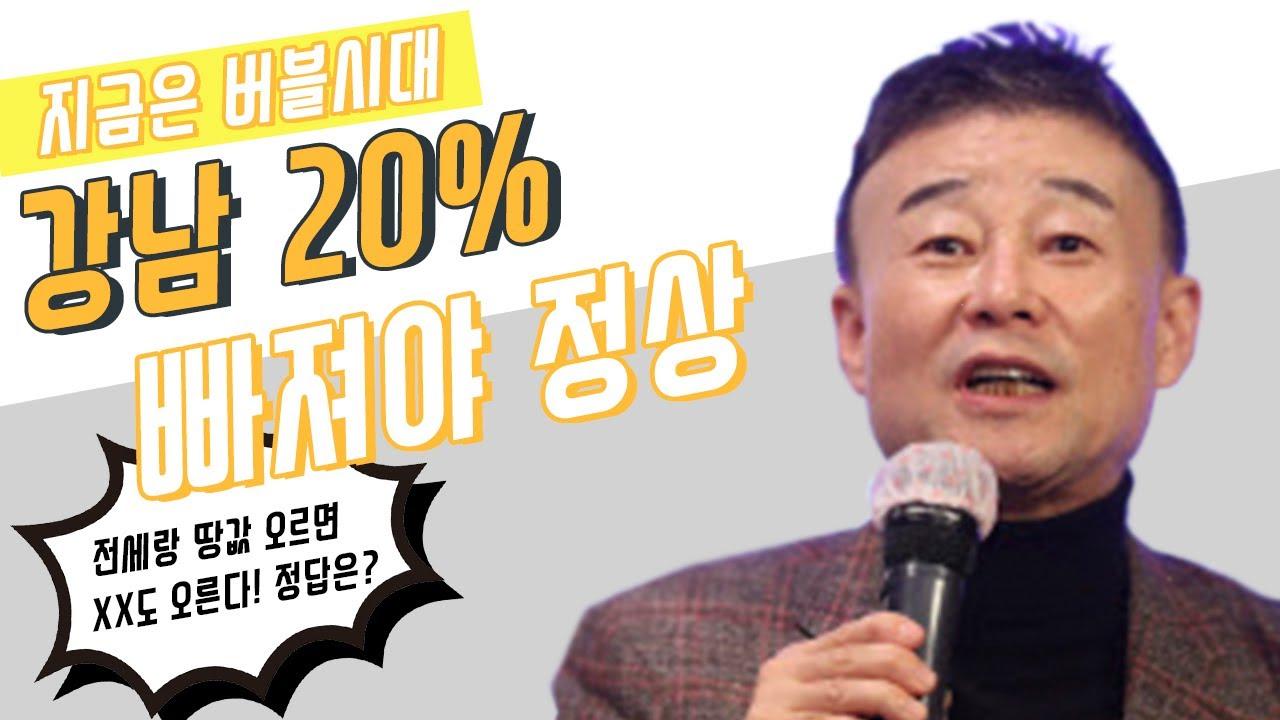 """지금은 버블시대…""""강남 20% 빠져야 정상"""""""