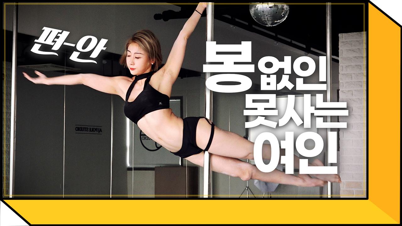"""""""폴댄스가 야한 춤? 종합예술로 봐주세요"""" feat. 월드챔피언 정은지"""