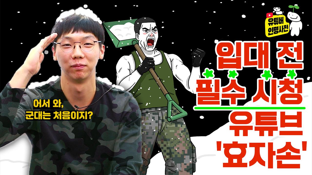 연봉 1억 재입대 vs. 그냥 유튜버하기... '효자손'의 선택은?!